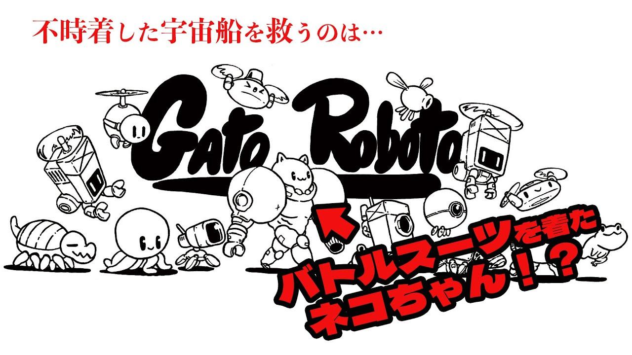 『Gato Robot』紹介動画制作