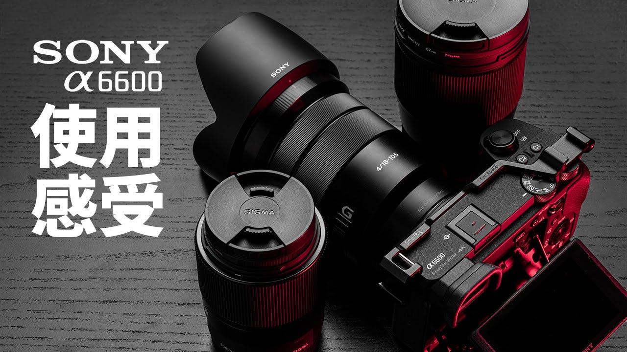 2020 Sony A6600 會是最強APS-C微單無反嗎? - YouTube