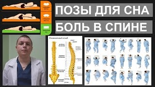 Позы для сна. Боль в спине. Sleeping positions and back pain