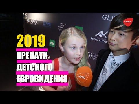 Препати детское Евровидение 2019 в Москве  | Pre-party Junior Eurovision 2019 Moscow