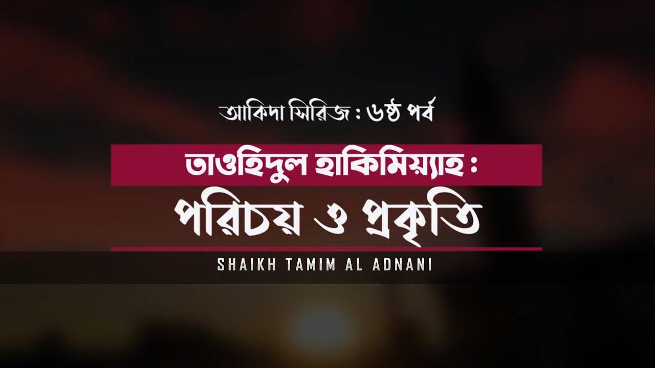 UMMAH NETOWORK || আকিদা সিরিজ || ৬ষ্ঠ পর্ব || তাওহিদুল হাকিমিয়্যাহ || পরিচয় ও প্রকৃতি || Shaikh Tamim Al Adnani