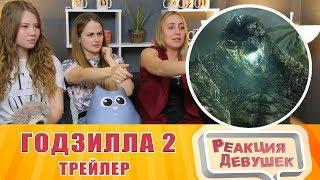 Реакция девушек - Годзилла 2  Король монстров Русский трейлер #3 2019. Реакция