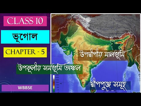 Chapter 02 Globe: Latitudes & Longitudes Part 1 from YouTube · Duration:  16 minutes 12 seconds