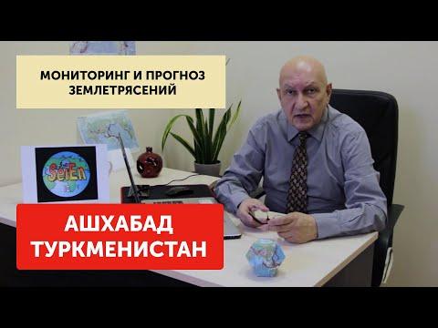 Прогноз разрушительного землетрясения в Ашхабаде (Туркменистан) в 2020
