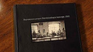 Виды и типы Нерчинской каторги / Nerchinsk katorga 1891