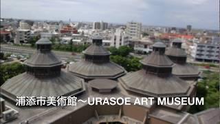 浦添市美術館〜URASOE ART MUSEUM