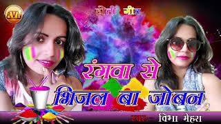 विभा मेहरा का होली गीत || रंगवा से भीजल दुनो जोबन || Rangwa Se Bhijal Duno Joban || Bibha Mehara Dj
