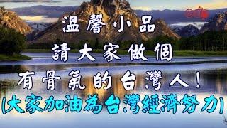溫馨小品 ~請大家做個有骨氣的台灣人!(大家加油為台灣經濟努力) thumbnail