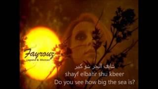Shayef elbahr Fayrouz English subtitles  شايف البحر  فيروز  كلمات