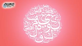 Особенности изучения арабского языка.