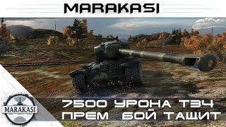 7500 урона Т34, прем танк тащит бой в World of Tanks