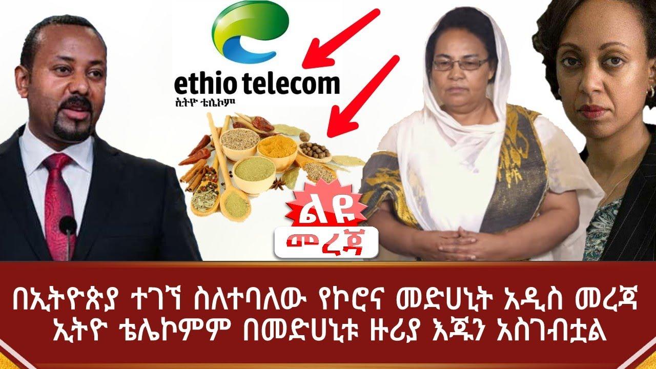 Ethiopia መረጃ - በኢትዮጵያ ተገኘ ስለተባለው የኮሮና መድሀኒት አዲስ መረጃ ኢትዮ ቴሌኮምም በመድሀኒቱ ዙሪያ እጁን አስገብቷል  Abel Birhanu