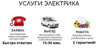 Услуги электрика на дом в Москве