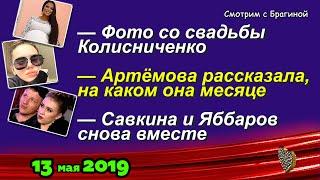 Фото со СВАДЬБЫ Колисниченко, Савкина и Ябба снова ВМЕСТЕ! Новости ДОМ 2 на 13 мая 2019