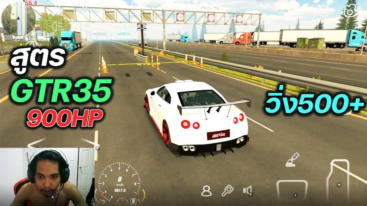 แต่ง GTR35 900แรงม้า วิ่งได้ 500+ ~ CarParking