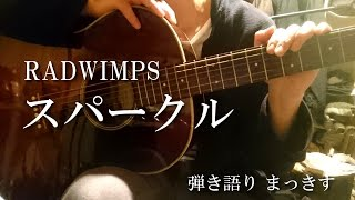 RADWIMPS「スパークル original ver.」をアコギで弾き語り