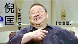 倪匡笑談共產黨(香港語)