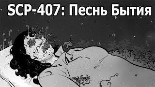SCP 407 (нарисованный): Песнь Бытия