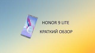 Honor 9 Lite | КРАТКИЙ ОБЗОР СПУСТЯ 2 МЕСЯЦА ЭКПЛУАТАЦИЙ