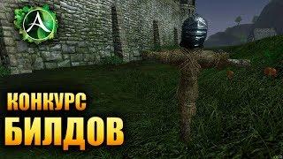 ArcheAge - КОНКУРС БИЛДОВ!