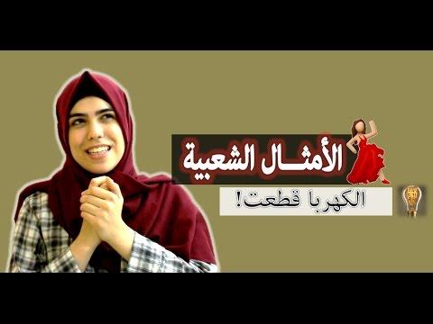 أمثال شعبية فلسطينية Palestinian Proverbs Youtube