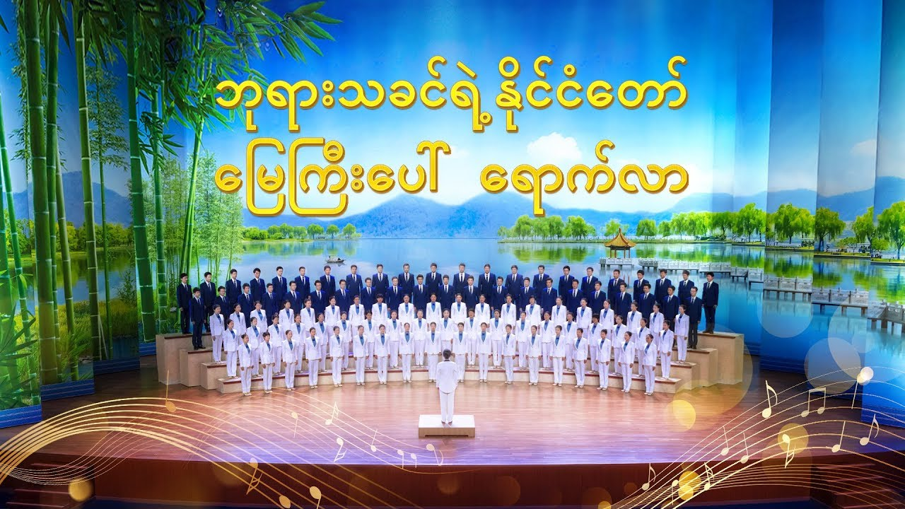 Myanmar Song (ကောင်းကင်နိုင်ငံတော်သီချင်း ဘုရားသခင်ရဲ့နိုင်ငံတော် မြေကြီးပေါ် ရောက်လာ)  God Has Come