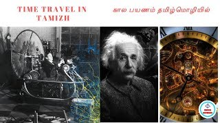 time travel in tamil கால பயணம்