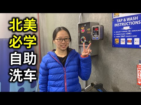 【How TO Wash Car For 2 Dollars】自助投币洗车,2刀能洗干净吗?