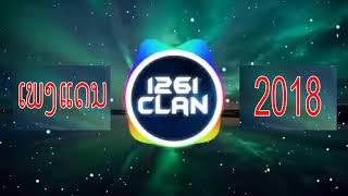 ເພງແດນ, ແດນ 2018, Top ເສບສົດ, Lao Top Music, Lao song, New song