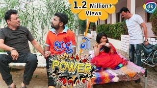 Jitu No Power | New Gujarati Comedy 2018 |Prakash Mandora |Greva Kansara