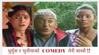 धुर्मुस र भुनीयाको  Comedy  मेरी बास्सै !!