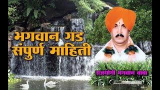 Raj Yogi Bhagwan baba documentary, Dada Navghare