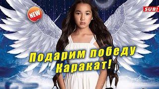 🔔 Подарим  победу Каракат Башановой в онлайн-голосование на Junior Eurovision 2020 (SUB)