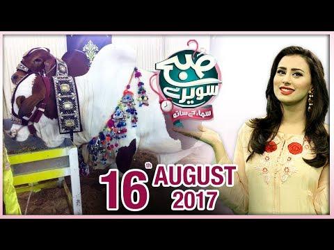 Subah Saverey Samaa Kay Saath - SAMAA TV - Madiha Naqvi - 16 Aug 2017