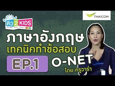 วิชาภาษาอังกฤษ EP.1 ตอน เทคนิคการทำข้อสอบ O-NET  by ติว2KIDS สนับสนุนโดย บริษัท ไทยคม จำกัด (มหาชน)