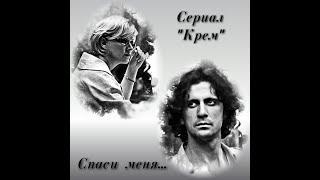 """ФАН ВИДЕО Спаси меня (сериал """"Крем"""") Наталья/Антон"""