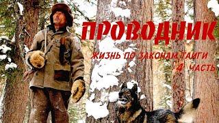 Проводник. Жизнь по законам тайги 4 часть / Siberia. Living by taiga rules