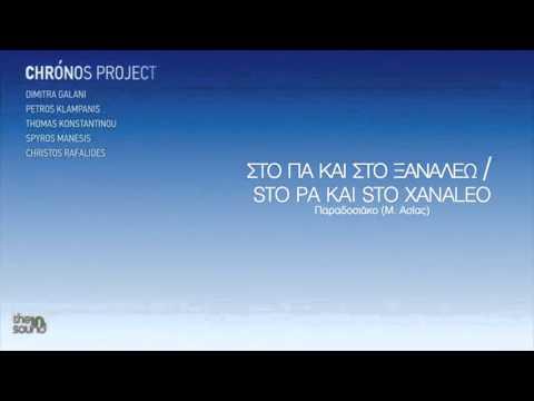 Δήμητρα Γαλάνη ft. Chronos Project - Σ'το 'Πα Και Σ'το Ξαναλέω - Official Audio Release