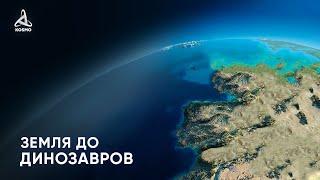 Какой была Земля до ДИНОЗАВРОВ?