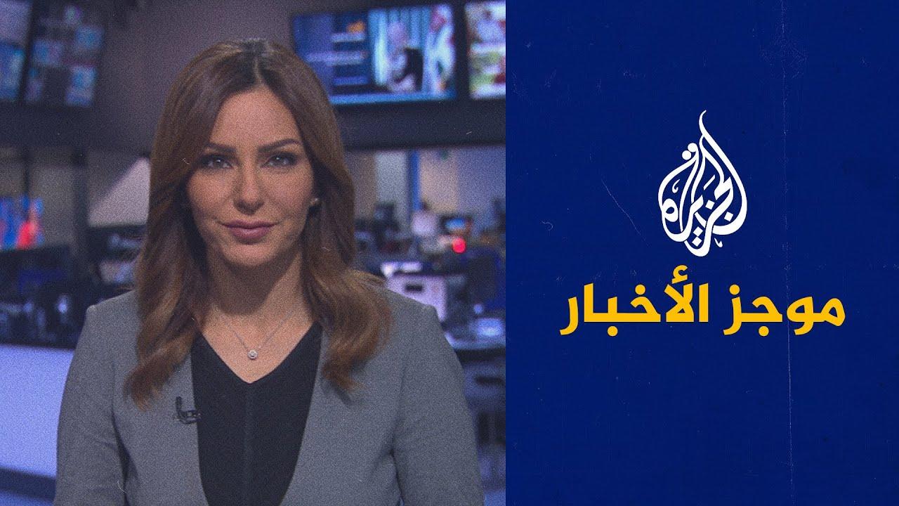 موجز الأخبار - السادسة مساء 22/4/2021  - نشر قبل 19 دقيقة