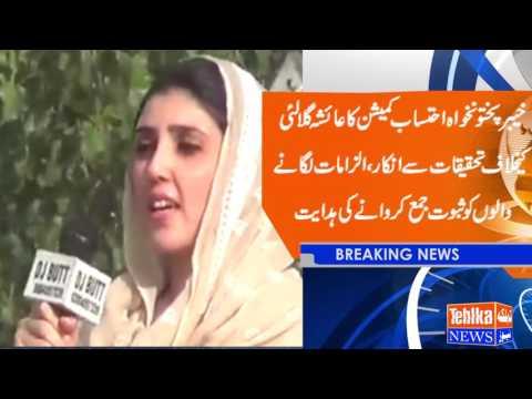Khyber Pakhtunkhwa Accountability Commission nay Ayesha Gulalai ka khalaf tahqiqat karnay say inqar
