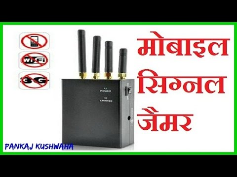 HOW TO MAKE MOBILE SIGNAL/NETWORK JAMMER AT HOME IN HINDI 2017   CELL PHONE  JAMMER CIRCUIT WORKING