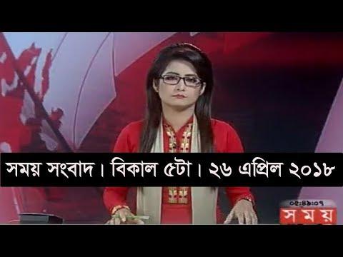 সময় সংবাদ | বিকাল ৫টা | ২৬ এপ্রিল ২০১৮ | Somoy tv News Today | Latest Bangladesh News