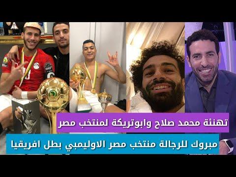 رد فعل محمد صلاح وابوتريكة علي فوز منتخب مصر الأوليمبي بكاس الامم الافريقية ٢٠١٩