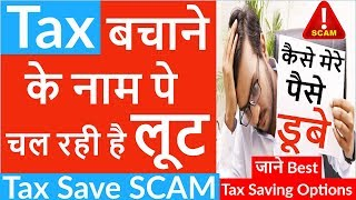Tax Saving Scams in India Exposed | Best Tax Saving Options ELSS | PPF | NPS  by Market Maestroo