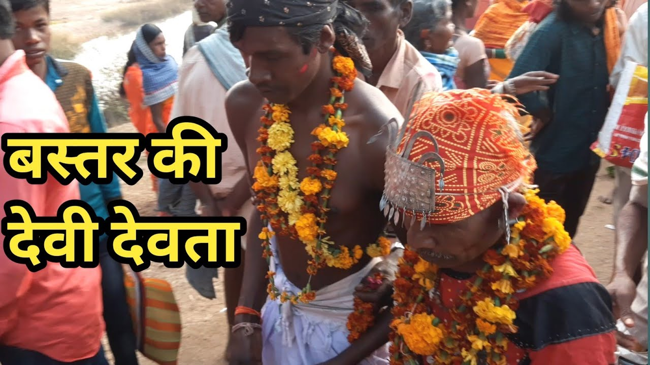 बस्तर की देवी देवता | Bastar Ki Devi Devta | Kuch Sikhte Hai | Rajesh Vlog