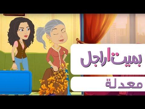 بميت راجل - الحلقة الأولى: معدلة #علاء_وردي و #صبا_مبارك