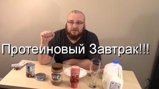 Протеиновый Завтрак! (Тунец, Ореховое Масло, Молоко, Фасоль)