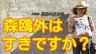 全盲YouTuberのアナちゃんが、文京区立森鴎外記念館を取材!そして演奏...