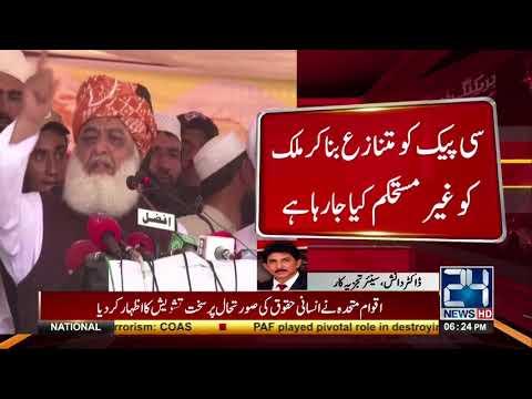 Pakistan Being Pushed Towards Political Crisis Says JUI-F Chief